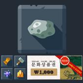 문상법사 (9백원으로 1천원 문상 100% 당첨) icon