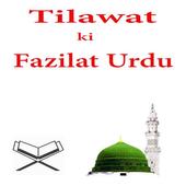 Tilawat Ki Fazilat In Urdu icon