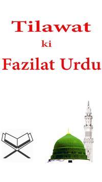 Tilawat Ki Fazilat In Urdu screenshot 1