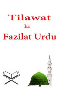 Tilawat Ki Fazilat In Urdu screenshot 2