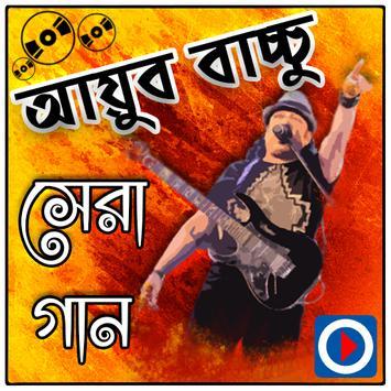 আয়ুব বাচ্চুর গান poster