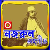 নজরুল সংগীত icon