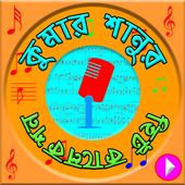 কুমার শানুর হিট কালেকশনের গানের ভিডিও icon