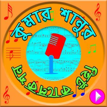 কুমার শানুর হিট কালেকশনের গানের ভিডিও screenshot 1
