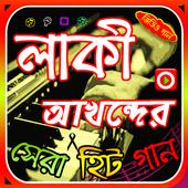 লাকী আখন্দের গান icon