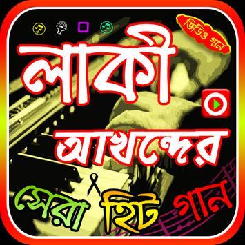 লাকী আখন্দের গান poster