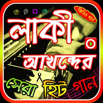 লাকী আখন্দের গান screenshot 2