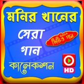 মনির খানের জনপ্রিয় গান (ভিডিও) icon