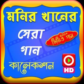 মনির খানের জনপ্রিয় গান (ভিডিও) apk screenshot