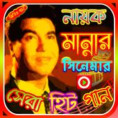 মান্নার সিনেমার গান icon