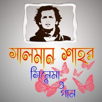 সালমান শাহের সিনেমা ও গান ও নাটক poster