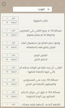 منهاج الصالحين apk screenshot
