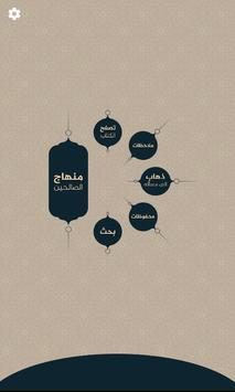 منهاج الصالحين poster