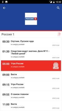 Russia TV EPG Free apk screenshot