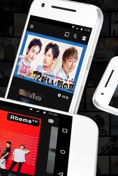 AbemaTV -無料インターネットテレビ局 -アニメやニュース、スポーツ見放題 apk スクリーンショット