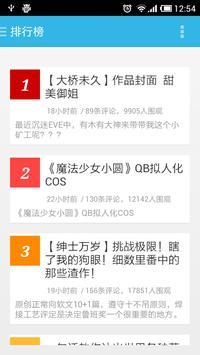 Acfun文章区 apk screenshot
