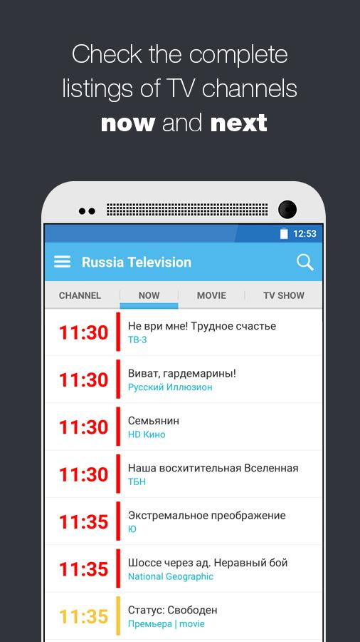 Russia Television for Android - APK Download