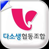 다있넷 - 다소생협동조합 icon