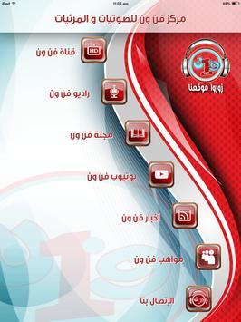 Fn1Q8 - فن ون screenshot 5