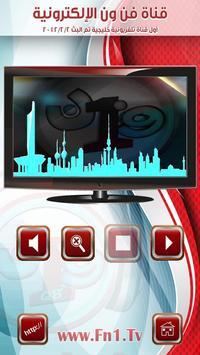 Fn1Q8 - فن ون screenshot 3
