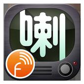 喇新聞 FLIPr icon