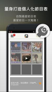 喇新聞 FLIPr apk screenshot