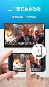 關鍵評論網 FLIPr apk screenshot