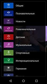 Kartina.TV apk screenshot