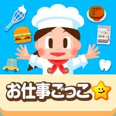 無料知育ゲームアプリ|ごっこランド アイコン