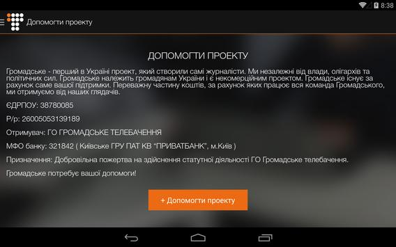 Hromadske.tv apk screenshot