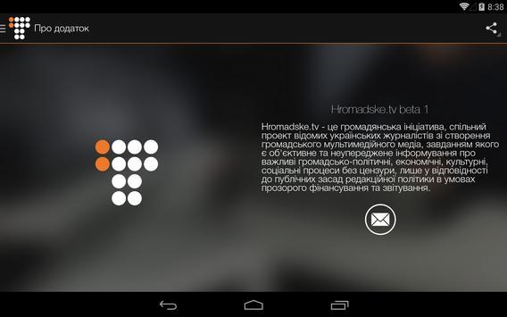 Hromadske.tv screenshot 17