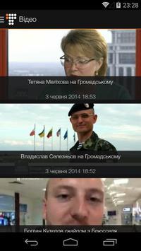 Hromadske.tv screenshot 2