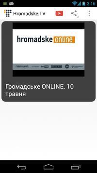 Hromadske.TV poster
