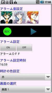 【声優ボイスアプリ】声優目覚まし時計 マジカルドリーマーズ編 apk screenshot