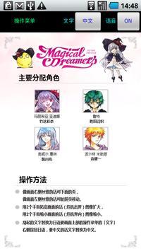 Magical Dreamers(Chinese Lite) apk screenshot