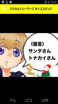声優ボイススタンプ マジカルドリーマーズ編 poster