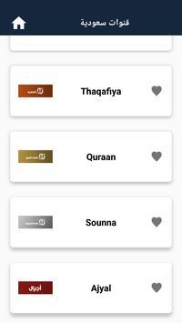 قنوات سعودية screenshot 5