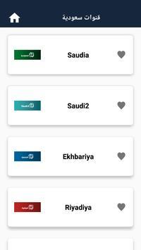 قنوات سعودية screenshot 3