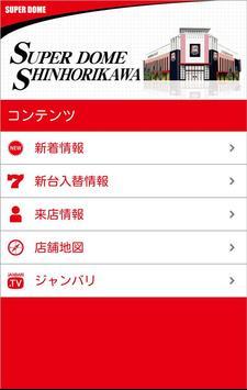 スーパードーム新堀川店 screenshot 1