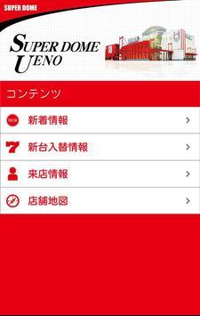 スーパードーム上野店 apk screenshot