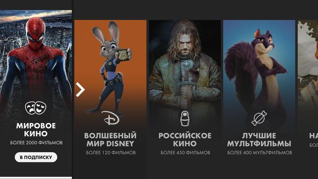 Okko Фильмы HD apk screenshot