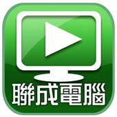 聯成數位學苑HD icon
