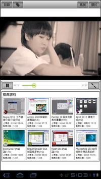 聯成數位學苑HD apk screenshot