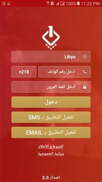 ليبيا 1 poster