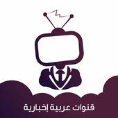 قنوات إخبارية عربية بث مباشر icon