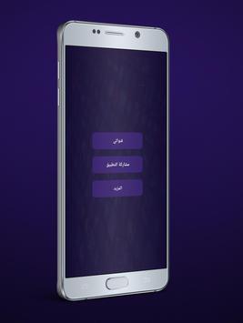 قنوات إخبارية عربية بث مباشر screenshot 1