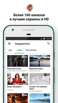 НТВ-ПЛЮС ТВ:Онлайн-телевидение постер