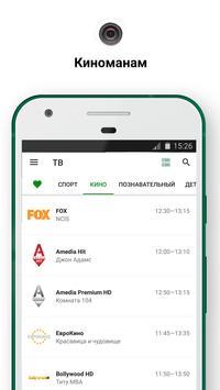 НТВ-ПЛЮС ТВ:Онлайн-телевидение скриншот приложения