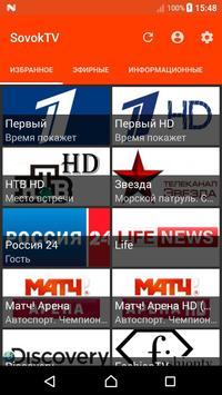 SovokTV poster