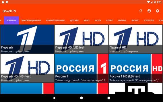 SovokTV apk screenshot